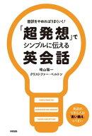 「超発想」でシンプルに伝える英会話