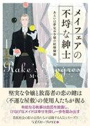 メイフェアの不埒な紳士 あるいは夢見ぬ令嬢の結婚騒動