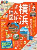 まっぷる 超詳細!横浜さんぽ地図