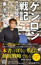 ゲンロン戦記 「知の観客」をつくる【電子書籍】[ 東浩紀 ]