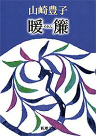 暖簾(新潮文庫)【電子書籍】[ 山崎豊子 ]