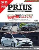 自動車誌MOOK TOYOTA PRIUSカスタムガイド2018