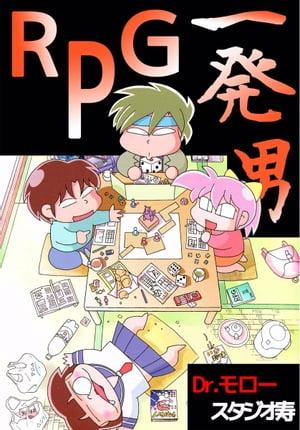 RPG一発男1【電子書籍】[ Dr.モロー ]