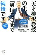 天才柳沢教授の生活 『マンガで学ぶ男性脳』「男はここまで純情です」セレクト18
