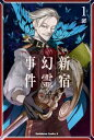 Fate/Grand Order ーEpic of Remnantー 亜種特異点I 悪性隔絶魔境 新宿 新宿幻霊事件 (1)【電子書籍】[ …