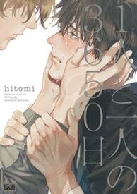 1人と一人の3650日 【電子限定特典付き】【電子書籍】[ hitomi ]