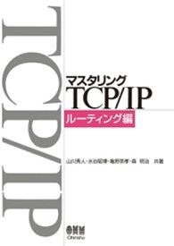 マスタリングTCP/IP ルーティング編【電子書籍】[ 山川秀人 ]