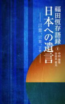 〔福田恆存語録〕日本への遺言  言葉 言葉 言葉