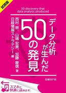 <試読版>データ分析が生んだ50の発見(日経BP Next ICT選書)