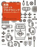 実践ロボットプログラミング 第2版