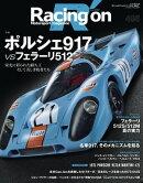 Racing on No.495