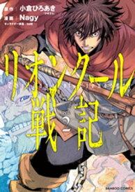 リオンクール戦記 (2)【電子書籍】[ 小倉ひろあき ]