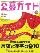 公募ガイド 2013年1月号