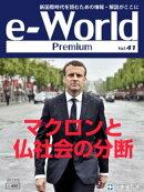 e-World Premium 2017年6月号