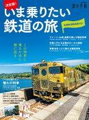 決定版!いま乗りたい鉄道の旅