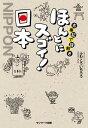 古事記で謎解き ほんとにスゴイ! 日本【電子書籍】[ ふわこういちろう ]