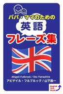 パパ・ママのための英語フレーズ集