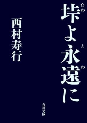 垰よ永遠に【電子書籍】[ 西村 寿行 ]