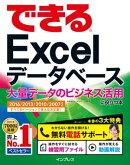 できるExcel データベース 大量データのビジネス活用に役立つ本 2016/2013/2010/2007対応