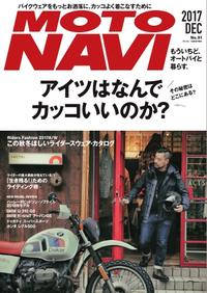 MOTO NAVI(モトナビ) NO.91 2017 December【電子書籍】