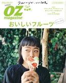 オズマガジン 2018年7月号 No.555