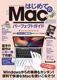 はじめてのMac パーフェクトガイド!2020【電子書籍】[ 河本 亮 ]