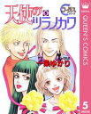 天使のツラノカワ 5【電子書籍】[ 一条ゆかり ]