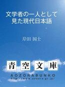 文学者の一人として見た現代日本語