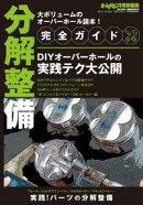 オートメカニック2020年1月臨時増刊号 分解整備完全ガイド