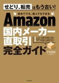 Amazon国内メーカー直取引完全ガイド【電子書籍】[ 中村裕紀 ]