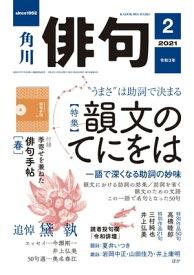 俳句 2021年2月号【電子書籍】[ 角川文化振興財団 ]