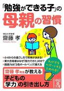 「勉強ができる子」の母親の習慣