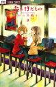 花にけだもの(8)【電子書籍】[ 杉山美和子 ]