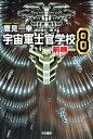 宇宙軍士官学校ー前哨ー8【電子書籍】[ 鷹見 一幸 ]