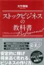 ストックビジネスの教科書 プロフェッショナル【電子書籍】[ 大竹啓裕 ]