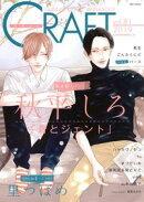 CRAFT vol.81【期間限定】