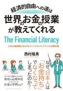 経済的自由への道は、世界のお金の授業が教えてくれるーー人生の選択肢が広がるパーソナルファイナンスの教科書