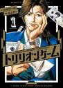 トリリオンゲーム(1)【電子書籍】[ 稲垣理一郎 ]