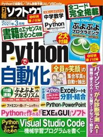 日経ソフトウエア 2021年3月号 [雑誌]【電子書籍】
