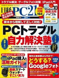 日経PC21(ピーシーニジュウイチ) 2021年3月号 [雑誌]【電子書籍】