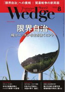 Wedge 2018年8月号