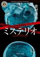警視庁超常犯罪捜査班 File#1 ミステリオ