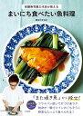 まいにち食べたい魚料理老舗寿司屋三代目が教える【電子書籍】[ 野本やすゆき ]