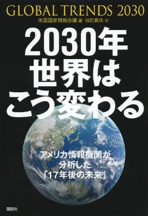 2030年 世界はこう変わる アメリカ情報機関が分析した「17年後の未来」【電子書籍】[ 米国国家情報会議 ]