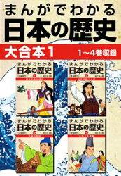 まんがでわかる日本の歴史 大合本1 1〜4巻収録