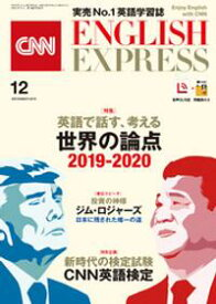 [音声DL付き]CNN ENGLISH EXPRESS 2019年12月号【電子書籍】[ CNN English Express ]