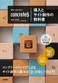 世界一わかりやすいconcrete5導入とサイト制作の教科書【電子書籍】[ 庄司早香【著】 ]