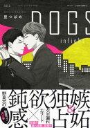 DOGS infight 【電子限定おまけマンガ付】