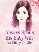 Always Spoils His Baby Wife