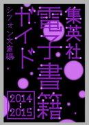 集英社電子書籍ガイド2014ー2015 シフォン文庫編